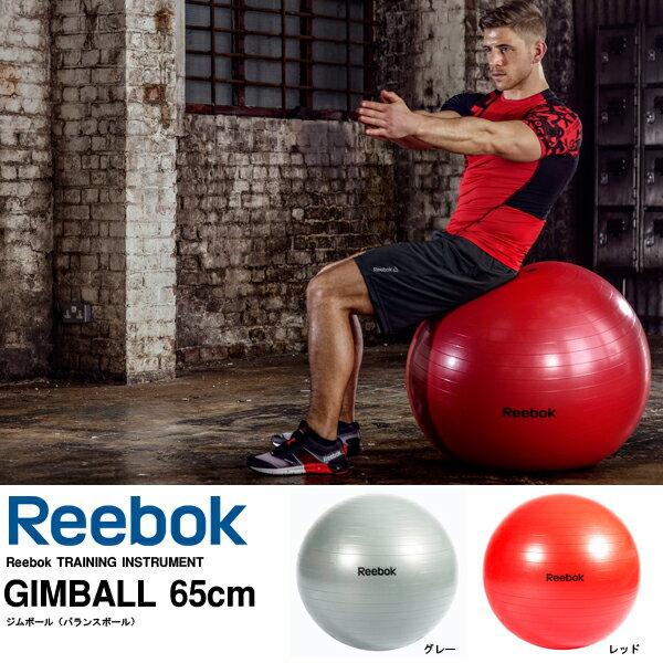 送料無料 リーボック Reebok ジムボール 65cm バランスボール バランス感覚 ダイエット 体幹 トレーニング エクササイズ 練習 アスリート フィットネス RAB-11016GR RAB-11016RD