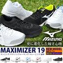 軽量 幅広 ランニングシューズ ミズノ MIZUNO メンズ レディーズ マキシマイザー19 MAXIMIZER 19 ランニング ジョギング ウォーキング ランシュー 通勤 通学 シューズ 靴 K1