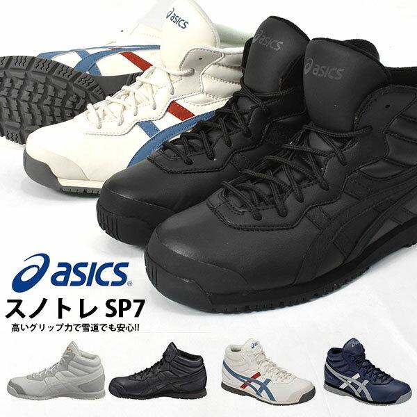 送料無料 雪道での歩行をサポート スノーシューズ アシックス asics メンズ レディース スノトレ SP7 スニーカー ワイド 幅広 スノー アウトドア シューズ 靴 TFS284 得割20 【あす楽対応】