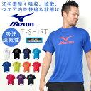半袖 ミズノ MIZUNO Tシャツ メンズ レディース ワンポイント ランニング ジョギング トレーニング ウェア 26%off