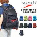 スイムバッグ speedo スピード スイマーズリュック 34リットル バックパック リュックサック バッグ かばん 水泳 スイミング プール 学校 海 海水浴...