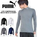 長袖 インナーシャツ プーマ PUMA メンズ ライト コンプレッション モックネック インナー アンダーウェア シャツ スポーツウェア ランニング トレーニング LIGHT COMPRESSION