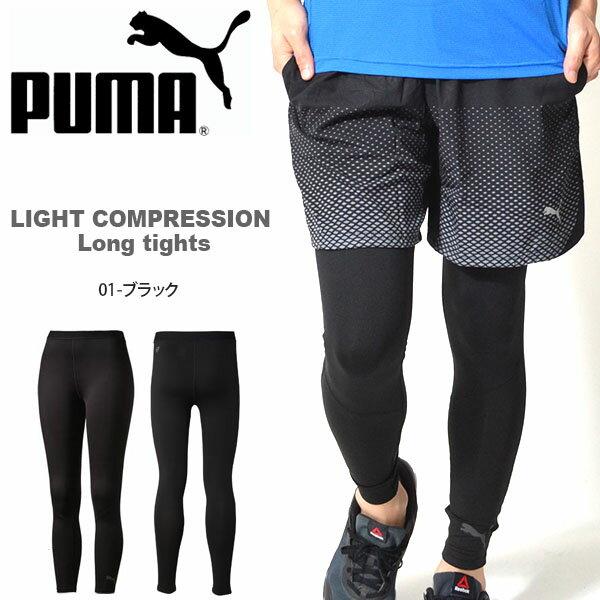ロングタイツ プーマ PUMA メンズ ライト コンプレッション ロング タイツ レギンス スパッツ 10分丈 スポーツタイツ インナー アンダーウェア ランニング トレーニング 25%off