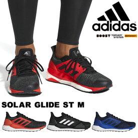 得割30 送料無料 ランニングシューズ アディダス adidas SOLAR GLIDE ST M メンズ BOOST ブースト 初心者 マラソン ジョギング ランニング シューズ 靴 ランシュー AQ0349 CM8049 CQ3178