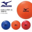 リフティングボール ミズノ MIZUNO STEP 3 サッカーボール リフティング サッカー フットボール トレーニング ボール …