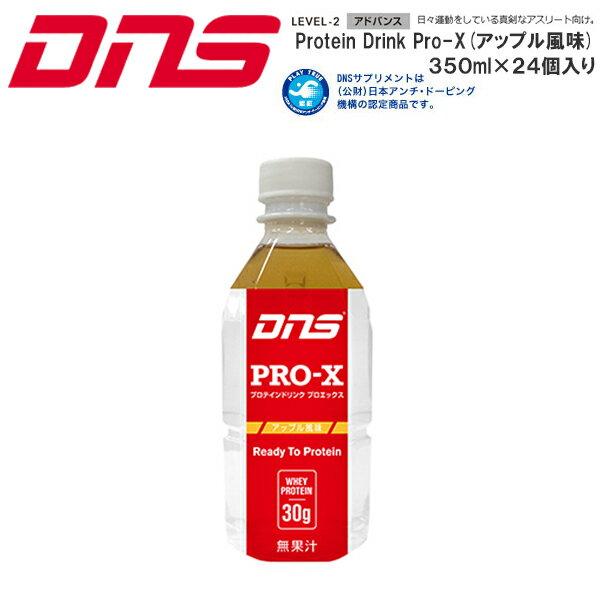 送料無料 DNS すぐに摂れるプロテイン プロテインドリンク プロエックス アップル風味 350ml×24本入り Protein Drink Pro-X【返品不可商品】