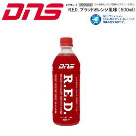 渇きを潤すだけでは物足りない DNS R.E.D. 500ml ブラッドオレンジ風味 500ml×24本入り【返品不可商品】