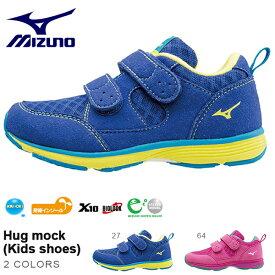 スニーカー ミズノ MIZUNO キッズ 子供 幼児 ハグモック ベルクロ 運動靴 男の子 女の子 こども シューズ 靴 キッズシューズ