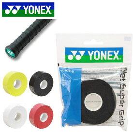 グリップテープ ヨネックス YONEX ウェット スーパーグリップ 詰め替え用 5本入り グリップ テープ 硬式 軟式 テニス バドミントン AC1025