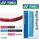 エッジガード ヨネックス YONEX エッジガード5 ラケット1本分 エッジガードテープ テニス ソフトテニス AC1581P
