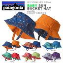 送料無料 2WAY 子供 リバーシブル ハット Patagonia パタゴニア ベビー・サン・バケツ・ハット 赤ちゃん キッズ Baby Sun Bucket ...