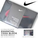 ナイキ NIKE エッセンシャル ヨガブロック ヨガ ブロック フィットネス エクササイズ ストレッチ ジム YOGA 補助ブロック 軽量 40%OFF