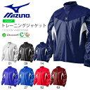 ミズノ MIZUNO トレーニングジャケット ジュニア キッズ 子供 スポーツウェア 防寒 野球 ベースボール トレーニング …