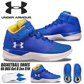 半額 50%off キッズ バスケットボールシューズ アンダーアーマー UNDER ARMOUR UA BGS Get B Zee SYN ジュニア 子供 ミニバス バッシュ バスケットボール シューズ 靴 3000386