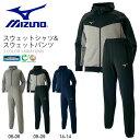 送料無料 スウェット 上下セット ミズノ MIZUNO メンズ スウェットシャツ パンツ 上下組 フルジップ パーカー トレーナー スエット スポーツウェア トレーニング ウェア 32MC7160 3