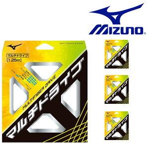 ソフトテニスガット ミズノ MIZUNO MULTIFIBER DRIVE マルチファイバー ドライブ ソフトテニス用 軟式用 ガット ストリングス ソフトテニス