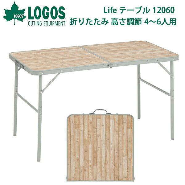 送料無料 ロゴス LOGOS Life テーブル 12060 折りたたみ 高さ調節 4〜6人用 アルミテーブル テーブル アウトドア キャンプ レジャー BBQ バーベキュー 海水浴 お花見