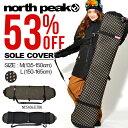 ソールカバー スノーボード north peak ノースピーク SOLE COVER ソールガード ケース スノボ M(135-150cm)L(150-165c...