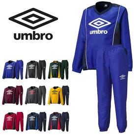 送料無料 ジュニア ピステ 上下セット アンブロ UMBRO Jr.ウインドアップピステ パンツ キッズ 子供 サッカー フットボール フットサル 上下組み トレーニング ウェア 部活 クラブ UBA4540J UBA4540JP