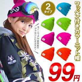 ゆうパケット対応!2TYPEから選べる ワッペン付き ニット帽 メンズ レディース ニットキャップ 帽子 KNIT CAP ビーニー ロング EDGE