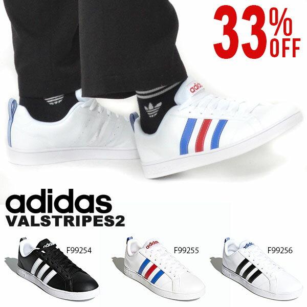 送料無料 スニーカー アディダス adidas VALSTRIPES2 バルストライプス メンズ レディース ローカット カジュアル シューズ 靴 F99254 F99255 F99256【あす楽配送】