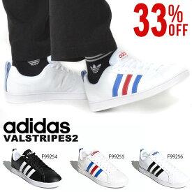 32%OFF 送料無料 スニーカー アディダス adidas VALSTRIPES2 バルストライプス メンズ レディース ローカット カジュアル シューズ 靴 F99254 F99255 F99256【あす楽配送】