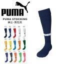 サッカーソックス プーマ PUMA メンズ 靴下 ストッキング ハイソックス ソックス スポーツ サッカー フットサル スポーツソックス