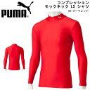 長袖 インナーシャツ プーマ PUMA メンズ コンプレッション モックネック LS シャツ インナー アンダーウェア スポーツウェア スポーツインナー サッカ...