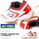 バドミントンシューズ ヨネックス YONEX メンズ レディース パワークッション 640 POWER CUSHION 3E バドミントン シューズ 靴 運動靴 体育館 スポーツシューズ クラブ 部活