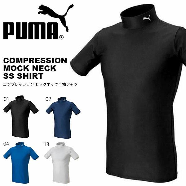 半袖 インナーシャツ プーマ PUMA メンズ コンプレッション モックネック SS シャツ インナー アンダーウェア スポーツウェア スポーツインナー サッカー フットサル トレーニング 得割23