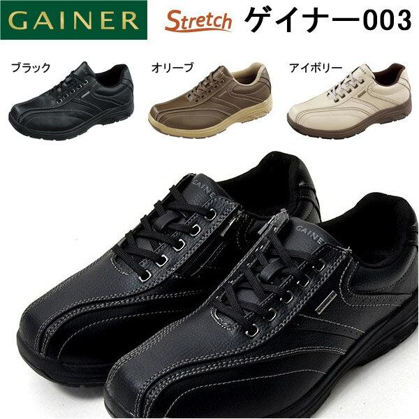 送料無料 ウォーキングシューズ ゲイナー GAINER メンズ GN003 ストレッチ スニーカー シューズ 靴 ジップ付き カジュアル ウォーキング 幅広 4E コンフォート 吸湿 速乾 抗菌 防臭