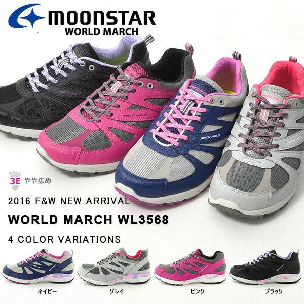 送料無料 ウォーキングシューズ ムーンスター ワールドマーチ MoonStar WORLD MARCH レディース 3E ウォーキング シューズ スニーカー 靴 再帰反射 包み込む履き心地 得割23