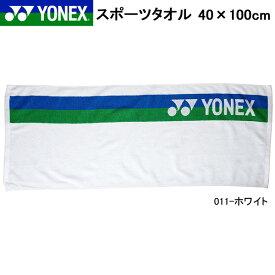 ヨネックス YONEX スポーツタオル 40×100cm タオル フェイスタオル テニス バドミントン スポーツ 部活 クラブ ジム 野球 サッカー ランニング ジョギング ウォーキング AC1025T 得割20