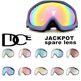 送料無料 スペアレンズ スノーゴーグル DICE ダイス JACK POT ジャックポット 交換レンズ 日本正規品 スノボ スキー スノーボード 球面レンズ 20%off