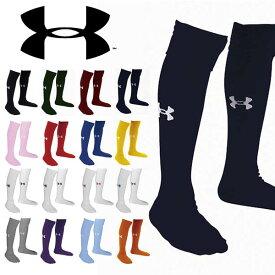 選べる16カラー アンダーアーマー UNDER ARMOUR UA ユース サッカー ソリッドソックスIII キッズ ジュニア 子供 ヒートギア フットボール フットサル 靴下 ストッキング SSC3780