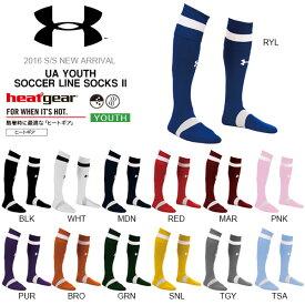 得割30 選べる13カラー アンダーアーマー UNDER ARMOUR UA ユース サッカー ラインソックスII キッズ ジュニア 子供 ヒートギア フットボール フットサル 靴下 ストッキング SSC3781