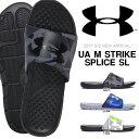 アンダーアーマー UNDER ARMOUR UA M STRIKE SPLICE SL メンズ サンダル シャワーサンダル スポーツサンダル ビーチサ…