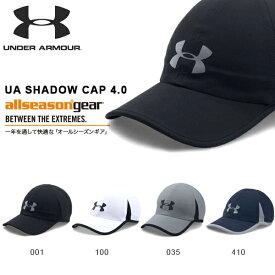 得割40 数量限定 ランニングキャップ アンダーアーマー UNDER ARMOUR UA SHADOW CAP 4.0 メンズ 帽子 CAP オールシーズンギア 熱中症対策 ランニング ジョギング マラソン 1291840