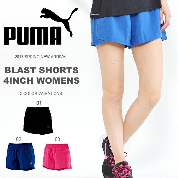 ランニングパンツ プーマ PUMA レディース ブラスト ショーツ 4インチ ショートパンツ 短パン パンツ ランニング ジョギング マラソン トレーニング スポーツウェア 2017春新作 25%off