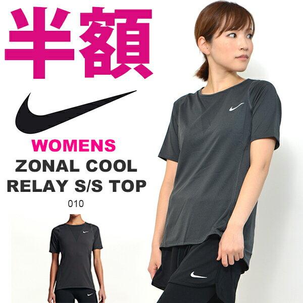 40%off 半袖 Tシャツ ナイキ NIKE レディース ゾーナル クール リレー S/S トップ ランニングシャツ トレーニングシャツ スポーツウェア ランニング ジョギング ジム 40%off