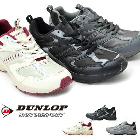 ランニングシューズ ダンロップ DUNLOP レディース マックスランライト M221 幅広 3E 撥水 軽量 シューズ スニーカー 靴 運動靴 ランニング ジョギング ウォーキング DM221 得割17