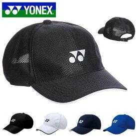 メッシュキャップ ヨネックス YONEX 帽子 メッシュ キャップ cap メンズ レディース ソフトテニス テニス ゴルフ スポーツ 40002 得割21
