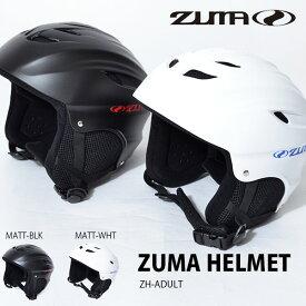 ZUMA ツマ ヘルメット Helmet 大人用 ヘッドギア スキー スノーボード スノボ ウィンタースポーツ ケガ防止 メンズ レディース 【あす楽対応】