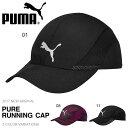 ランニングキャップ プーマ PUMA メンズ レディース ピュア ランニング キャップ 帽子 CAP ジョギング マラソン ウォーキング スポーツ 熱中症対策 ...