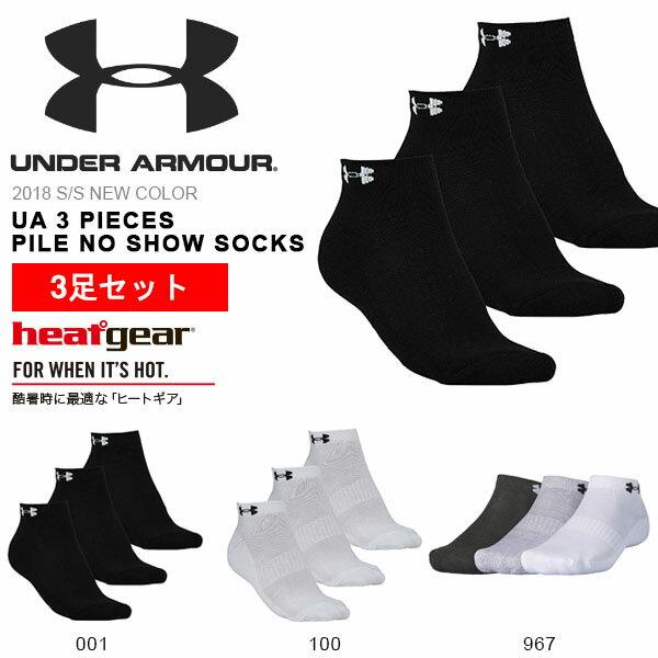 3足セット アンダーアーマー UNDER ARMOUR UA 3 PIECES PILE NO SHOW SOCKS メンズ ソックス 靴下 パイル ノーショーソックス 2018春夏新色 1295332
