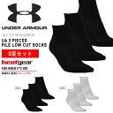 3足セット アンダーアーマー UNDER ARMOUR UA 3 PIECES LOW CUT SOCKS メンズ ソックス 靴下 ローカットソックス 2017…