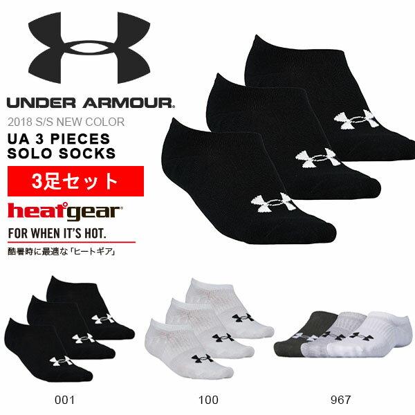 3足セット アンダーアーマー UNDER ARMOUR UA 3 PIECES SOLO SOCKS メンズ ソックス 靴下 ソロソックス 2018春夏新色 1295335