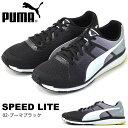 送料無料 ランニングシューズ プーマ PUMA メンズ レディース スピード ライト 運動靴 スニーカー シューズ 靴 学校 …