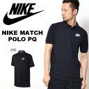 半袖 ポロシャツ ナイキ NIKE メンズ マッチ ポロ PQ シャツ ワンポイント テニス ゴルフ ウェア スポーツウェア 2017…