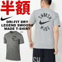 現品のみ 半袖 Tシャツ ナイキ NIKE メンズ DRI-FIT ドライ レジェンド SWOOSH MADE TEE シャツ トレーニングシャツ スポーツウェア ランニング ジョギング ジム 201